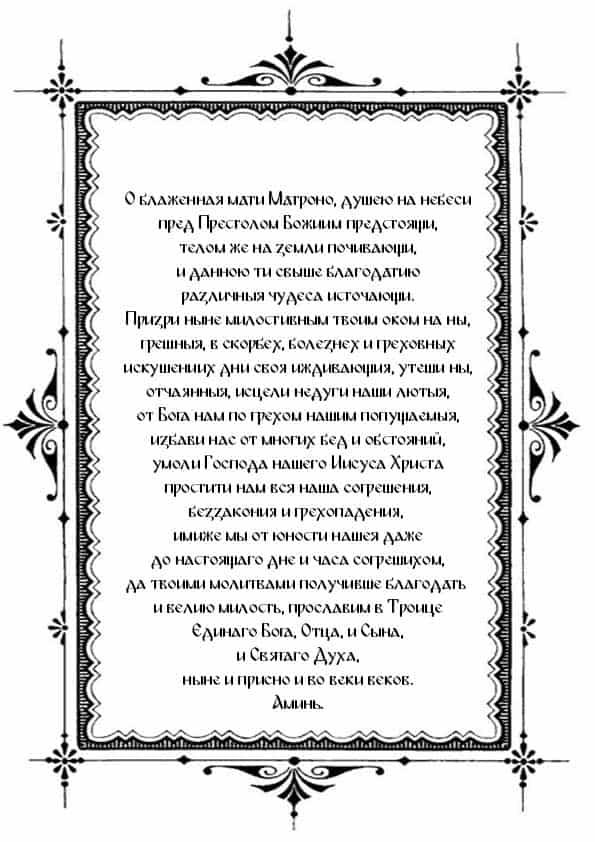 Распечатать молитву Матроне Московской