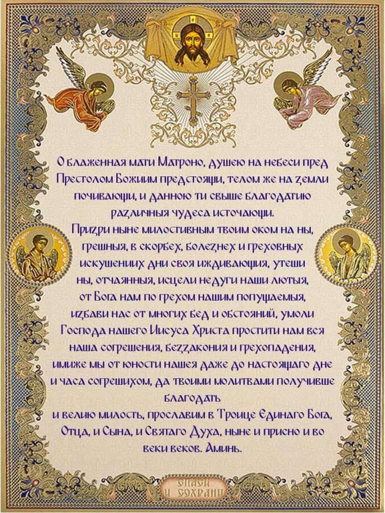 Скачать на телефон молитву Матроне Московской