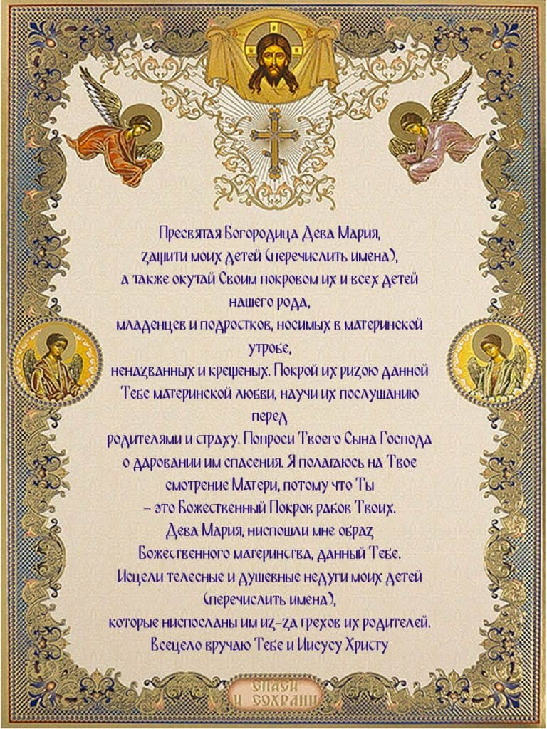 Молитва на Покров Пресвятой Богородицы о защите сына