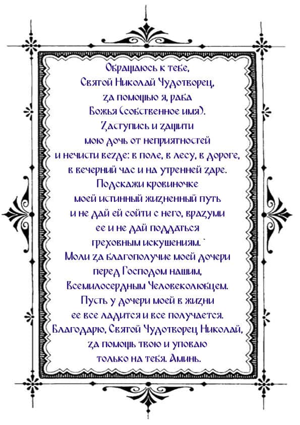 Молитва матери о дочери Николаю Чудотворцу о здравии