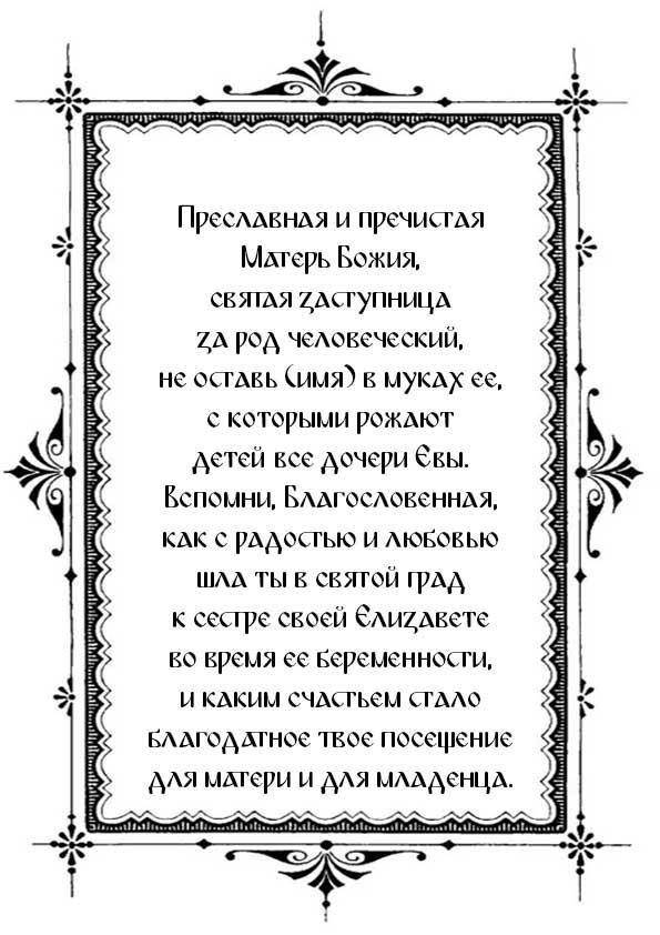Распечатать молитву на роды дочери Св. Матроне