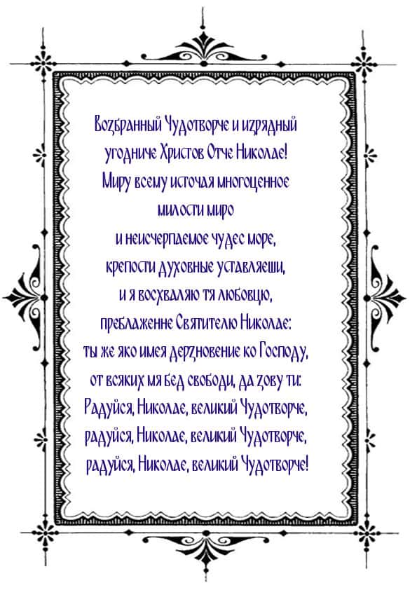 Распечатать молитву Николаю Чудотворцу – молитва от одиночества и тоски