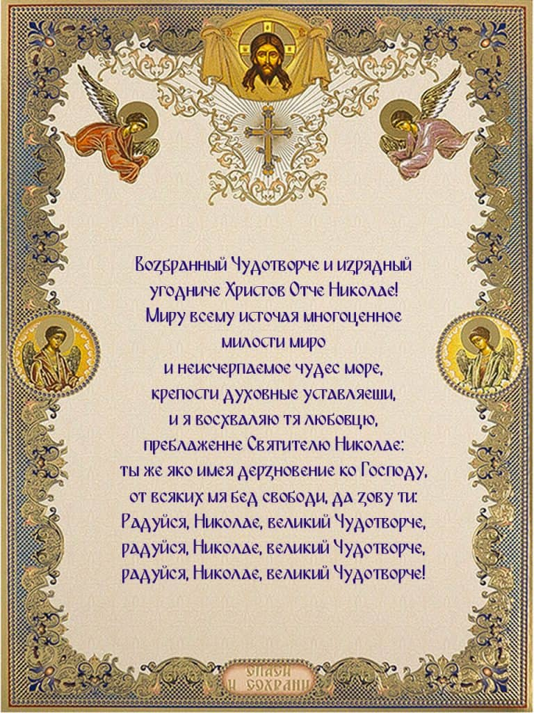Скачать молитву Николаю Чудотворцу – молитва от одиночества и тоски на телефон
