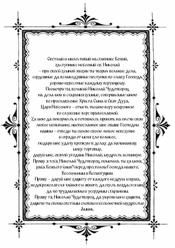 Распечатать молитву Николаю Чудотворцу на повышение должности