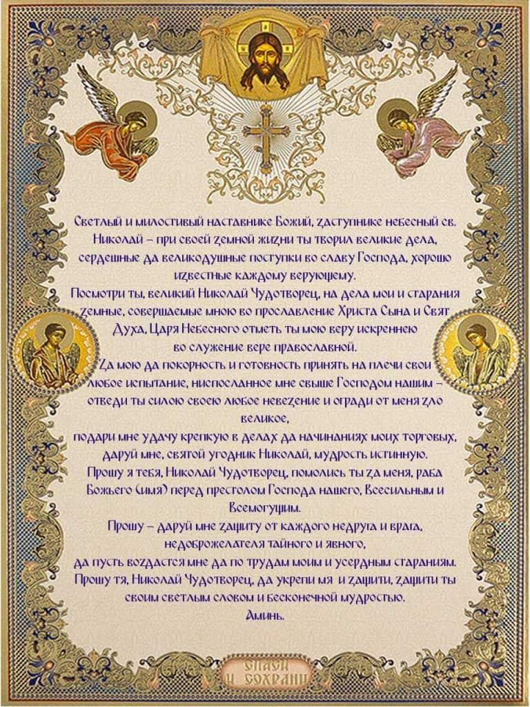Скачать на телефон молитву Николаю Чудотворцу на повышение должности