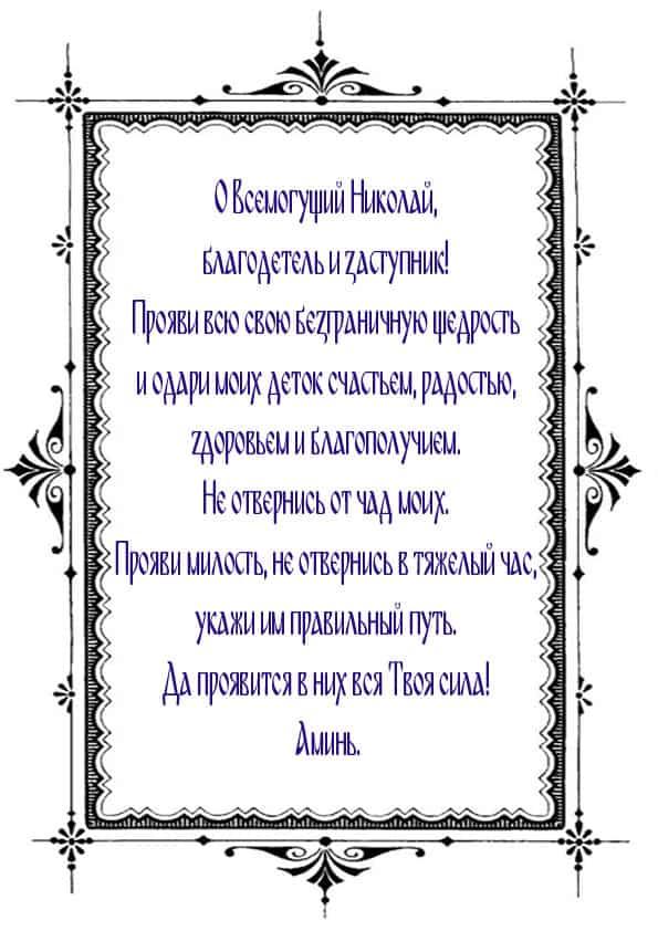 Молитва Николаю Чудотворцу о здравии, защите и благополучии сына