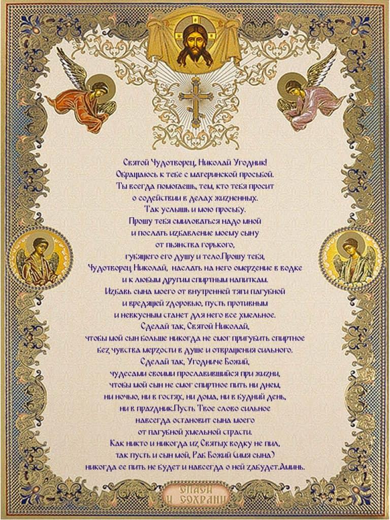Скачать молитву Николаю Чудотворцу от пьянства сына на телефон