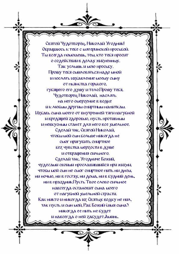 Распечатать молитву Николаю Чудотворцу от пьянства сына