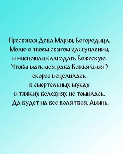 Молитвы о здоровье мамы – от дочери и сына самые сильные на выздоровление, молитвы Матроне Московской, на исцеление Николаю Чудотворцу, Пресвятой Богородице от ребёнка