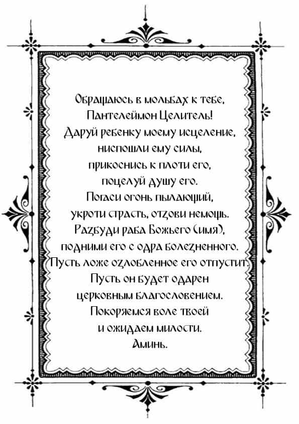 Распечатать молитву о здоровье сына Пантелеймону Целителю