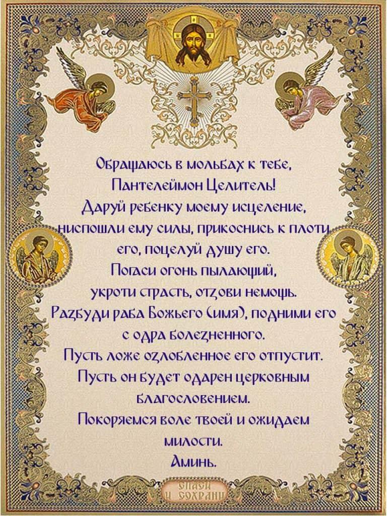 Скачать на телефон молитву о здоровье сына Пантелеймону Целителю