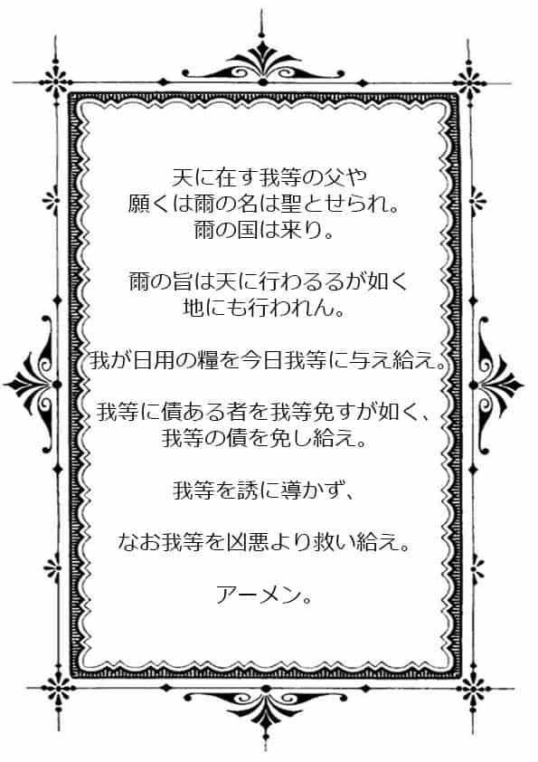 """Распечатать молитву """"Отче наш"""" на японском языке"""