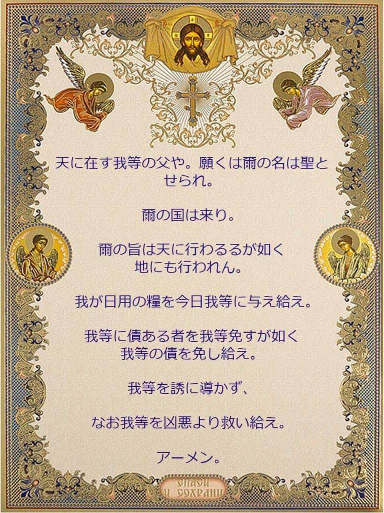 """Скачать на телефон молитву """"Отче наш"""" на японском языке"""