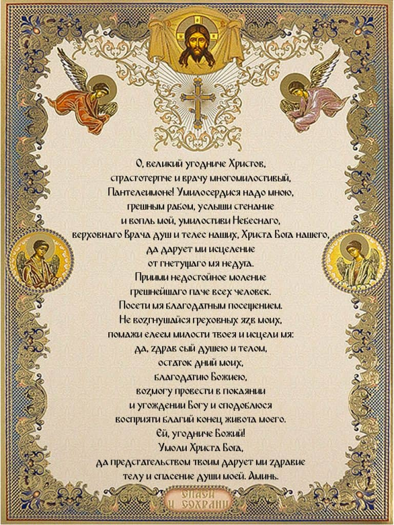 Молитва Пантелеймону Целителю за здоровье дочери