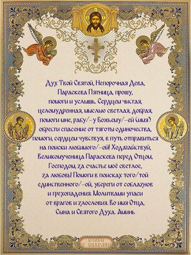 Скачать молитву Параскеве Пятнице на привлечение мужчины в свою жизнь на телефон