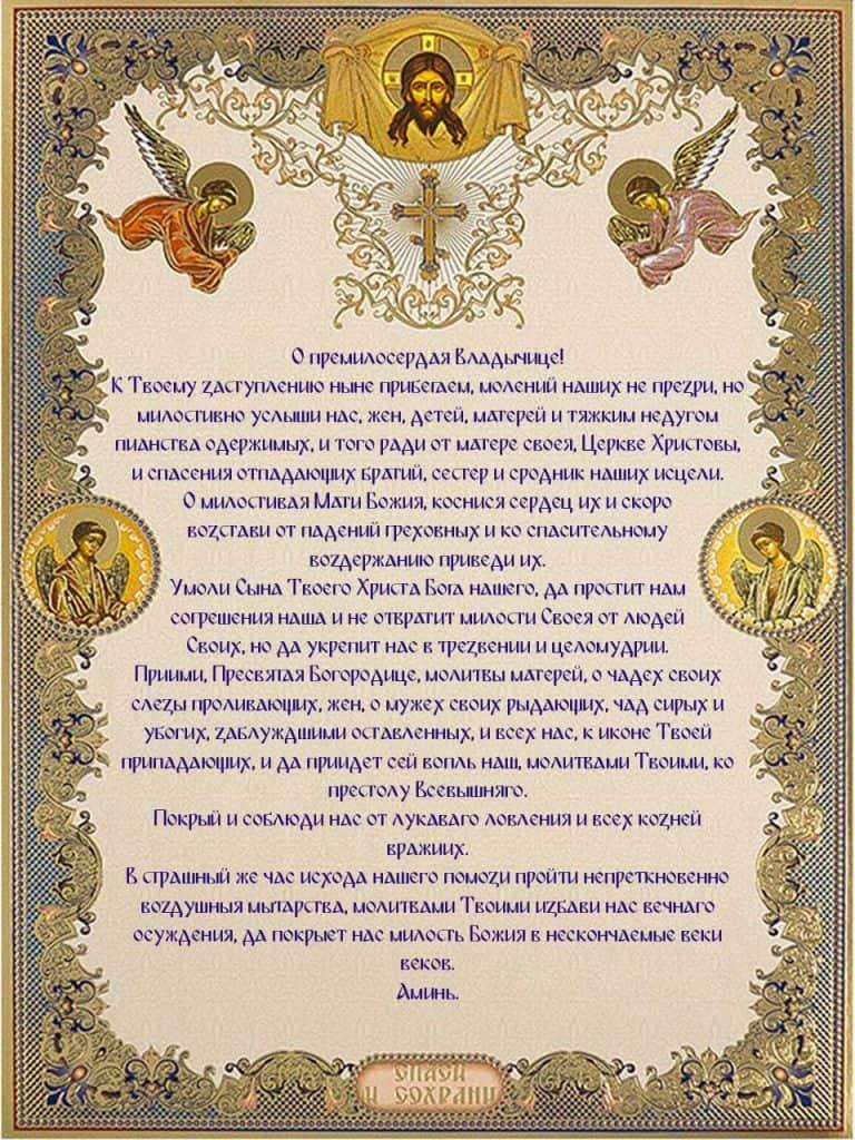 Скачать на телефон молитву перед иконой «Неупиваемая чаша»
