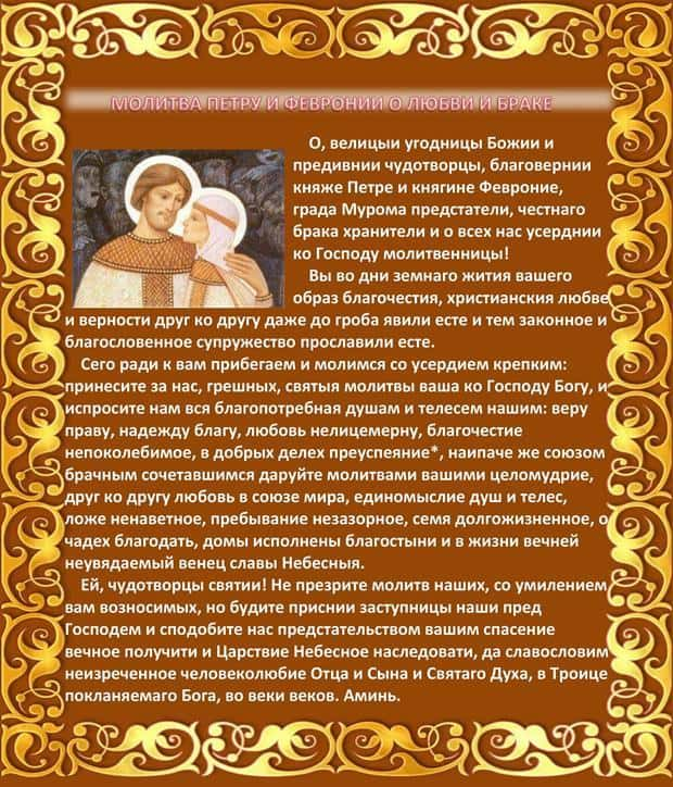 Молитва Петру и Февронии о любви и браке