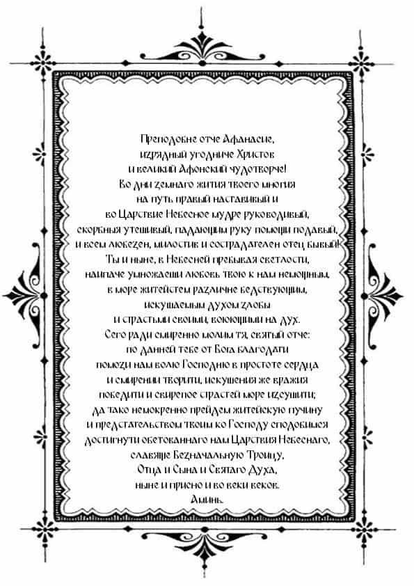 Распечатать молитву Преподобному Афанасию Афонскому о спокойствии на душе и сердце