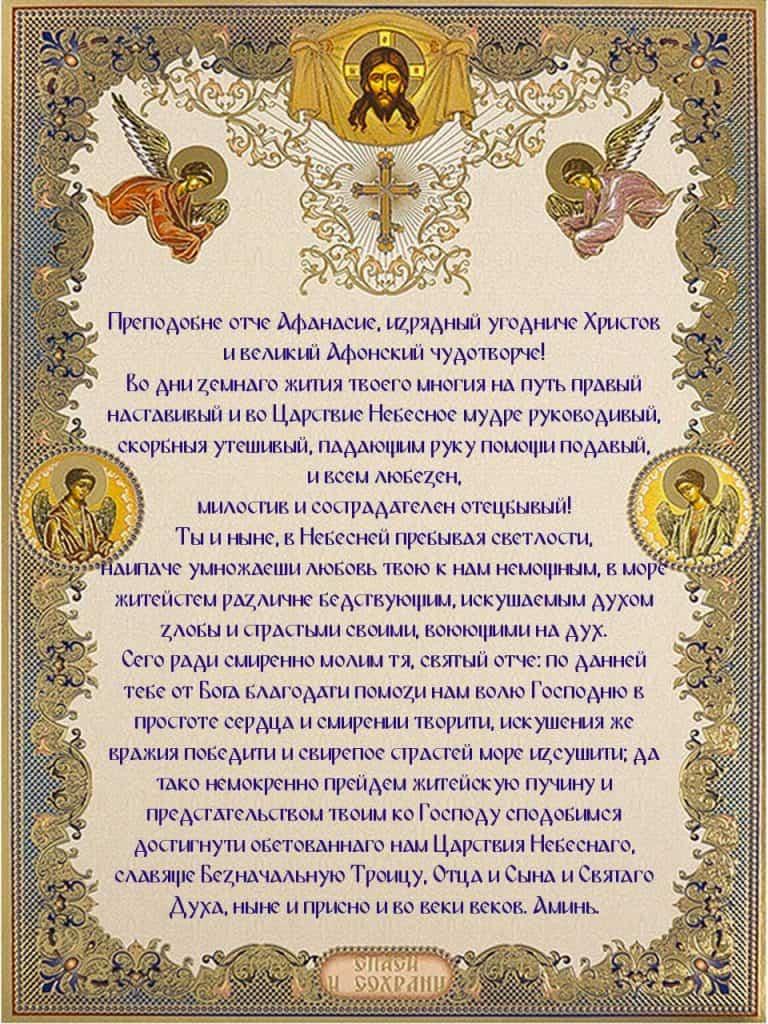 Скачать на телефон молитву Преподобному Афанасию Афонскому о спокойствии на душе и сердце