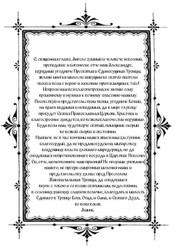 Распечатать молитву Преподобному Александру Свирскому