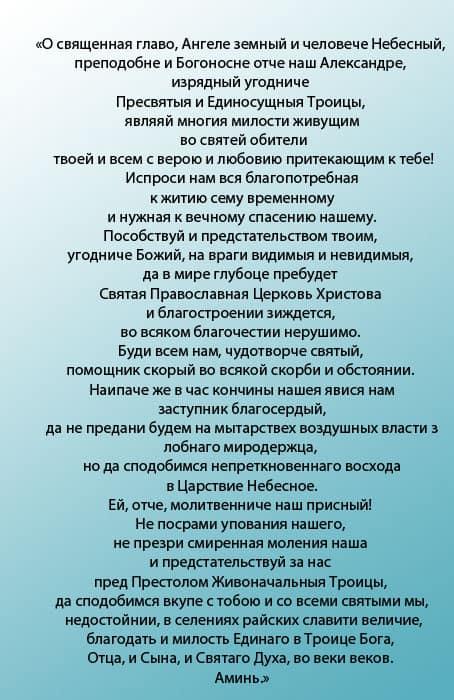Молитва Преподобному Александру Свирскому за сына