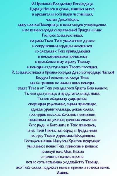 Молитва Пресвятой Богородице для мужчин и женщин