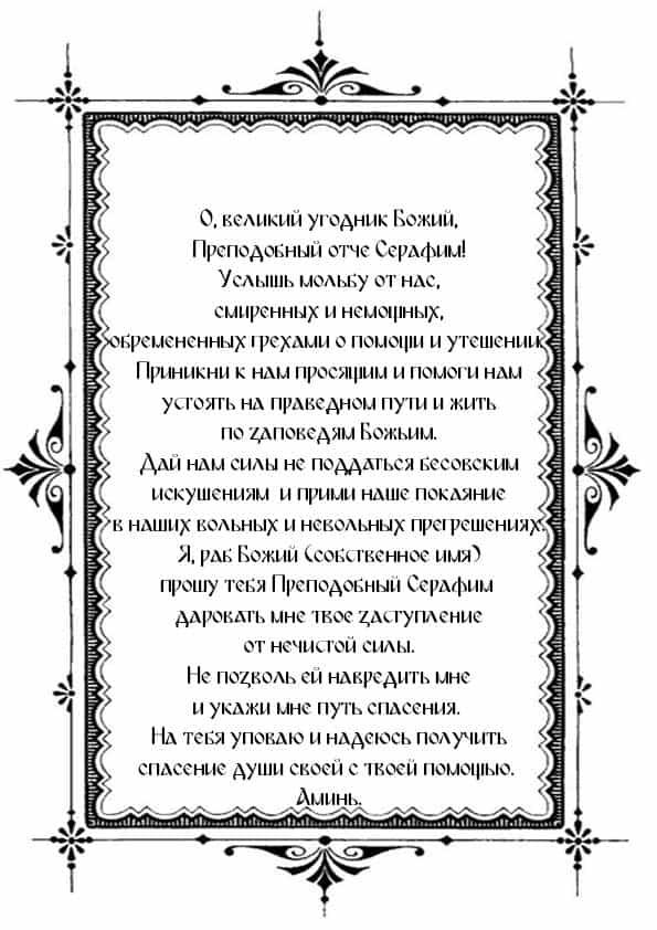 Распечатать молитву Серафиму Саровскому от бесов