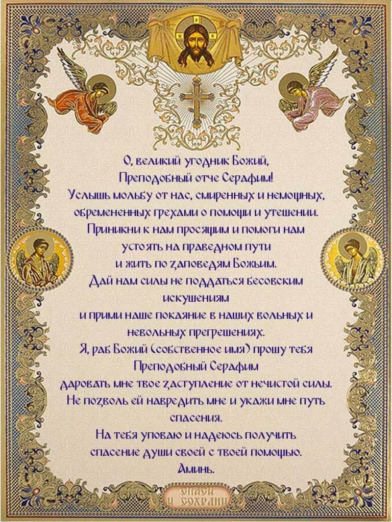 Скачать на телефон молитву Серафиму Саровскому от бесов