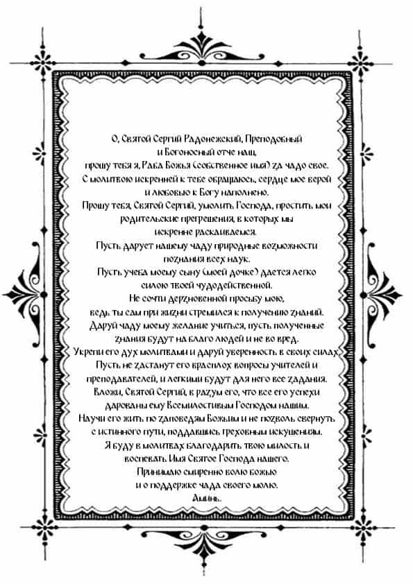 Распечатать молитву Сергию Радонежскому о помощи сыну в учебе