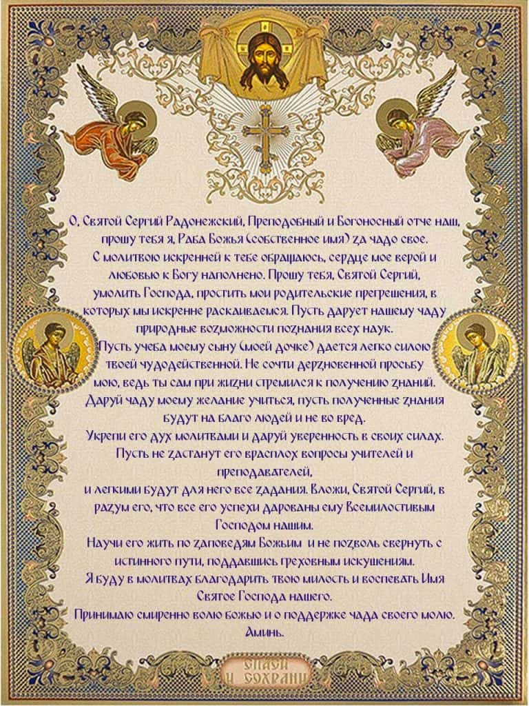 Скачать на телефон молитву Сергию Радонежскому о помощи сыну в учебе