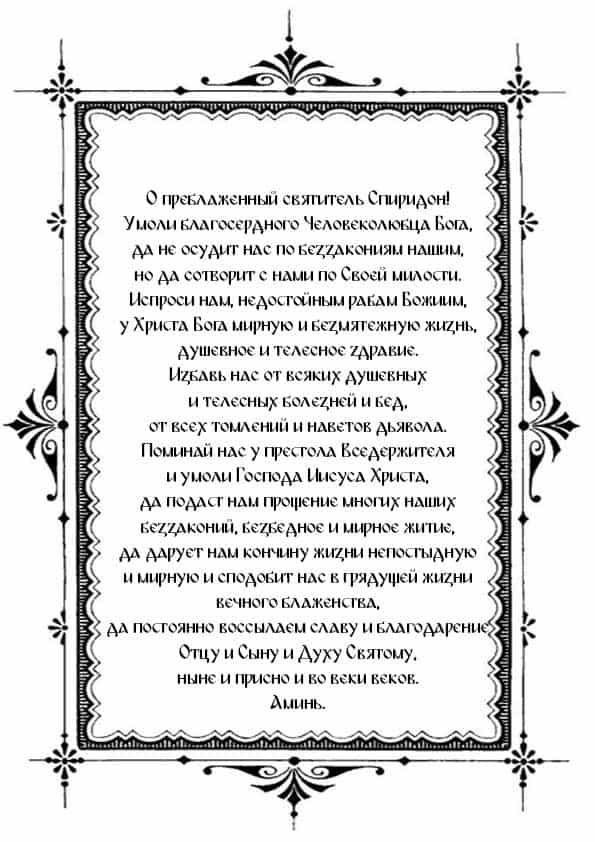 Распечатать молитву Спиридону Тримифунтскому о помощи в работе