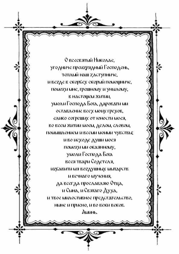 Распечатать молитву Святителю Николаю Чудотворцу об успокоении