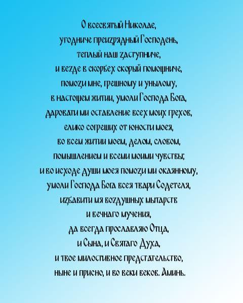 Молитва Святителю Николаю Чудотворцу об успокоении