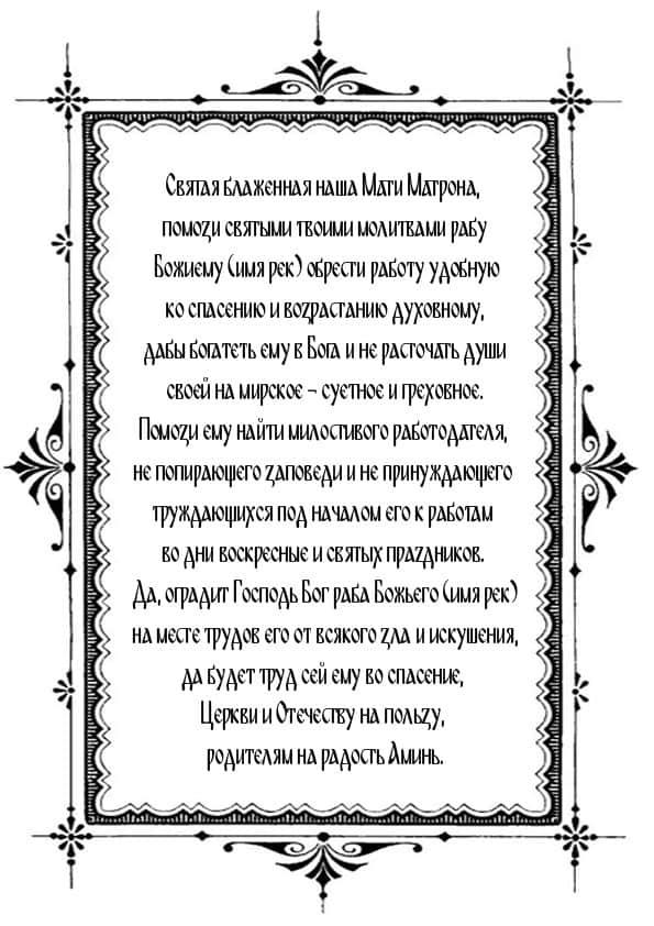 Молитва святой блаженной Матроне Московской, чтобы всё получалось и ладилось