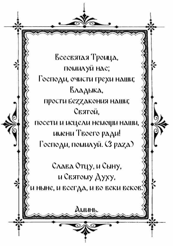 Распечатать молитву Святой Троице