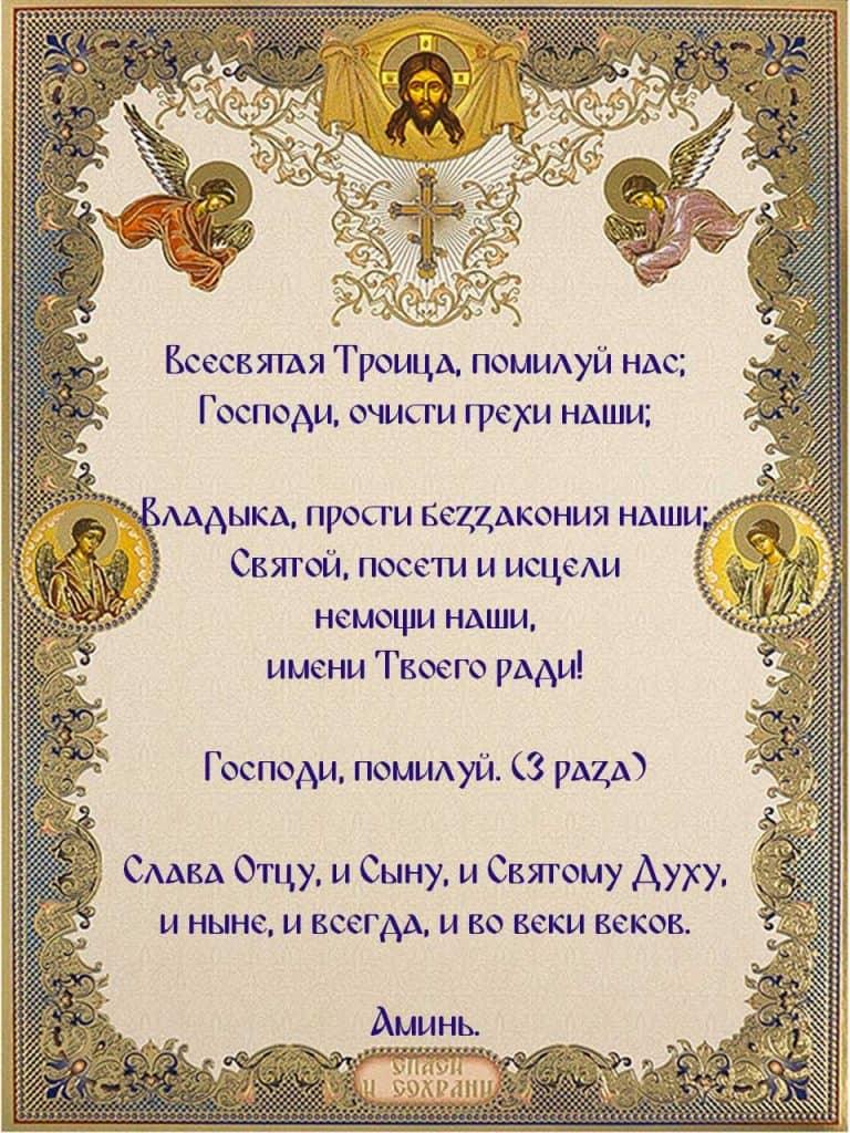 Скачать на телефон молитву Святой Троице