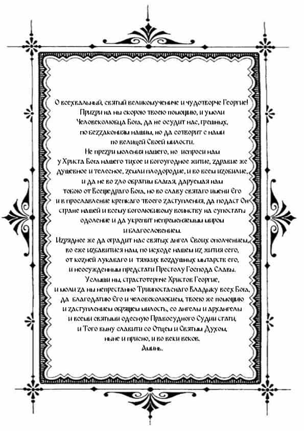 Распечатать Молитву Святому Георгию Победоносцу о помощи сыну