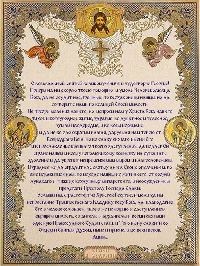 Скачать на телефон Молитву Святому Георгию Победоносцу о помощи сыну