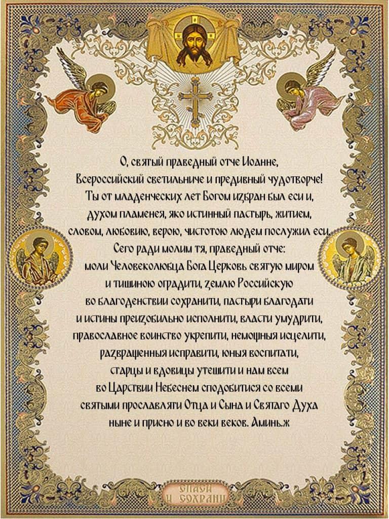 Скачать молитву Святому Иоанну Кронштадтскому на телефон