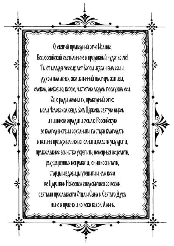 """Распечатать молитву """"Святому Иоанну Кронштадтскому"""""""