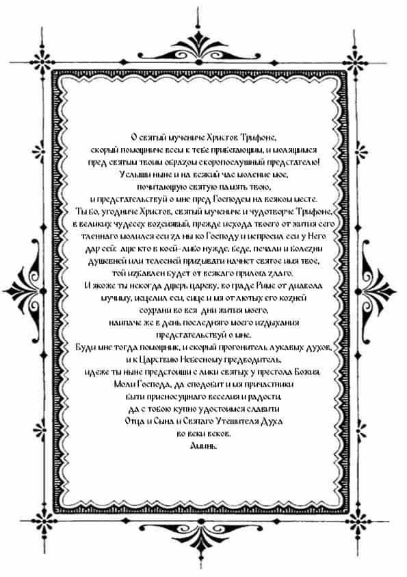 Распечатать молитву Святому мученику Трифону о хорошей обстановке на работе