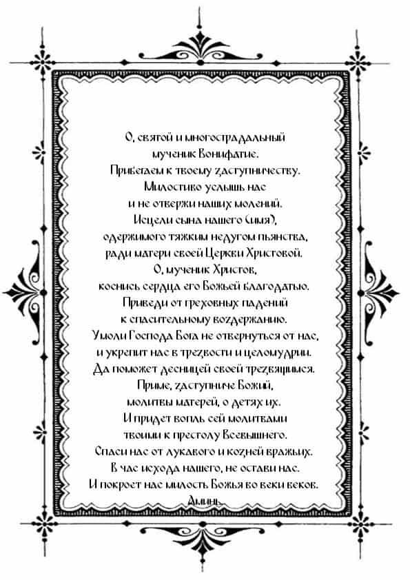 Распечатать молитву святому мученику Вонифатию, чтобы не пил спиртное