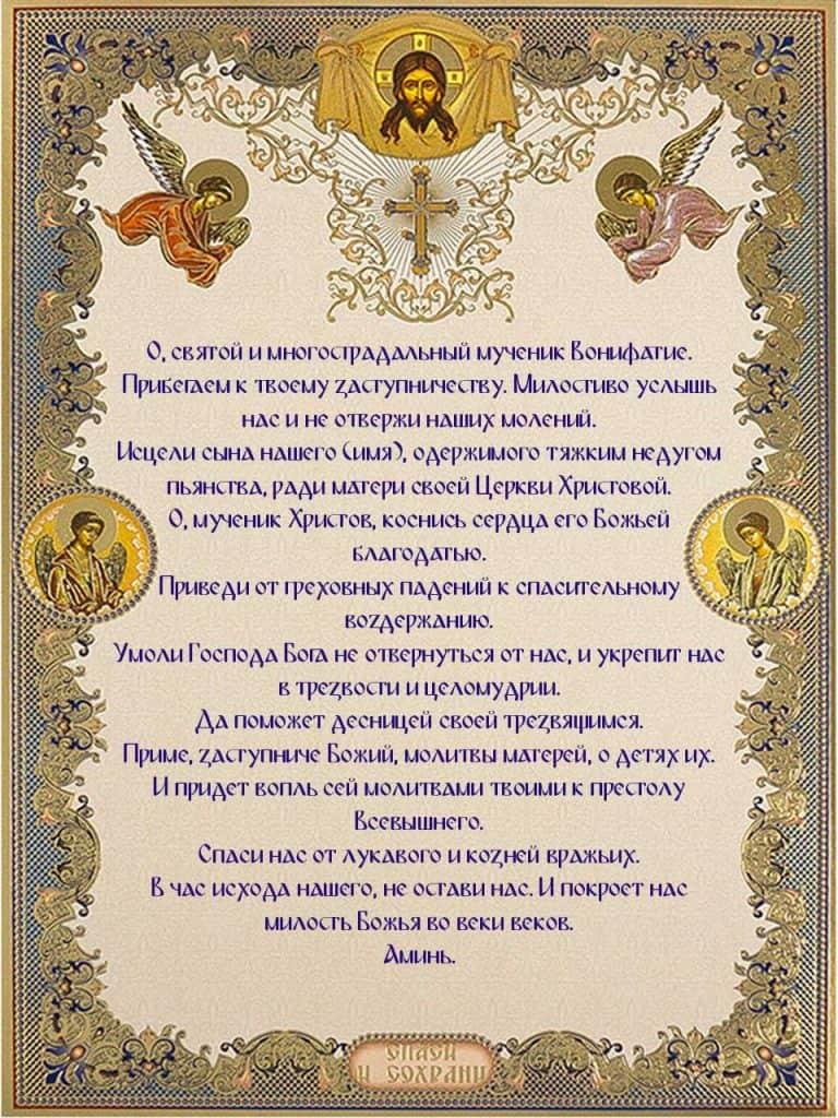 Скачать на телефон молитву святому мученику Вонифатию, чтобы не пил спиртное
