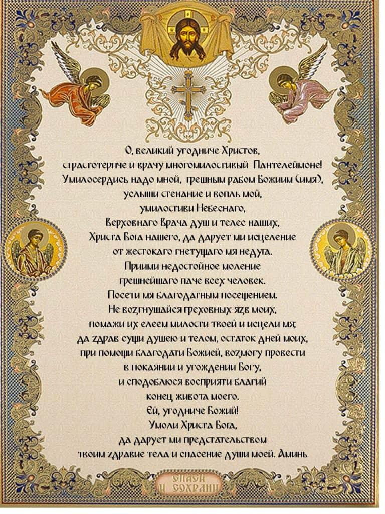 Скачать молитву Святому Пантелеймону о своём здоровье на телефон