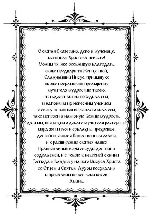 Распечатать молитву великомученице Екатерине