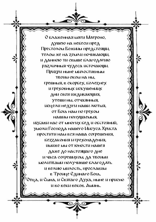 Распечатать молитву Матроне Московской от алкоголизма сына