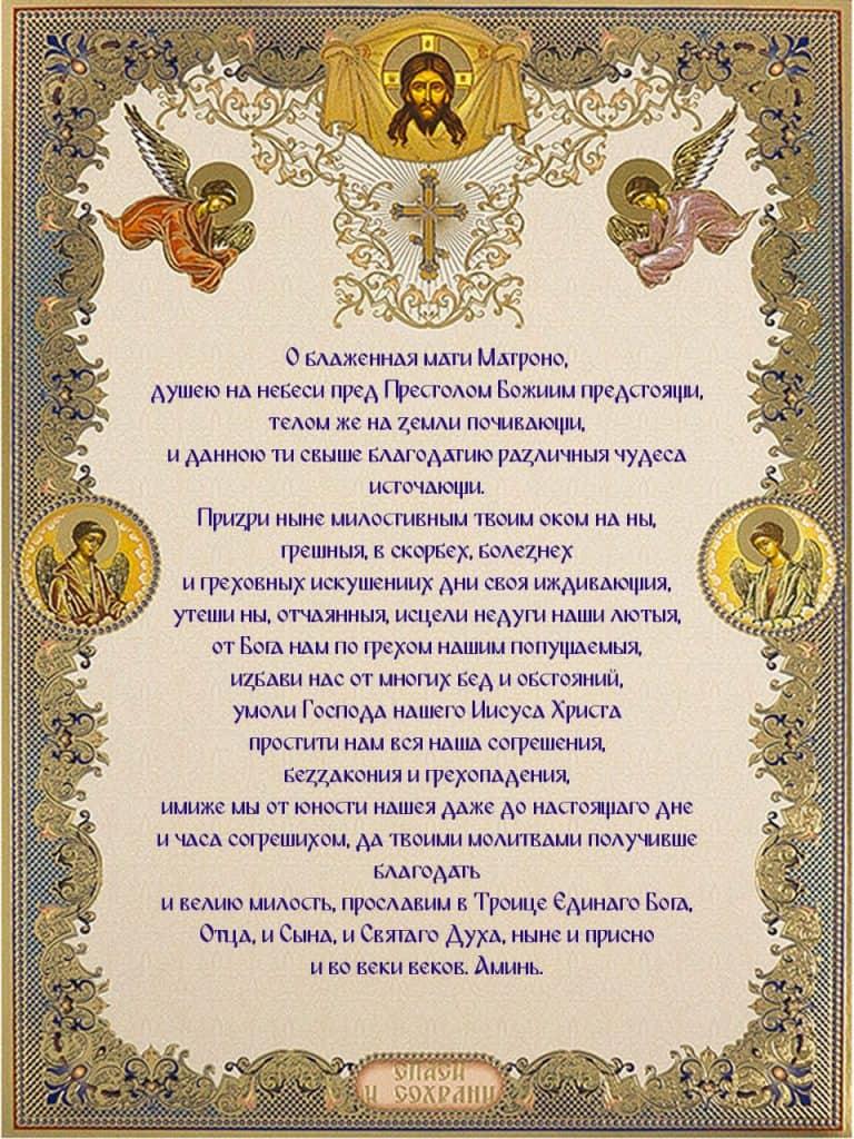 Скачать молитву Матроне Московской от алкоголизма сына на телефон