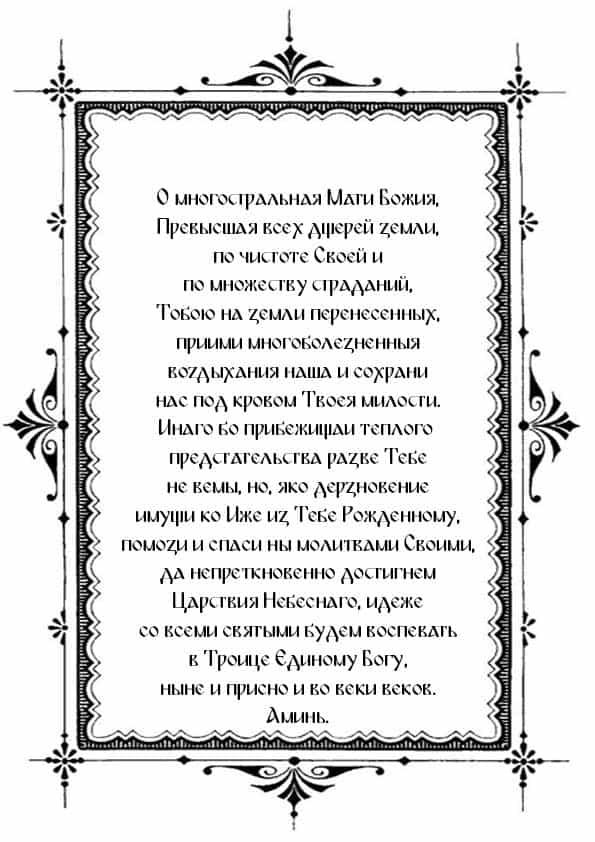 Распечатать молитву Пресвятой Богородице от злого директора