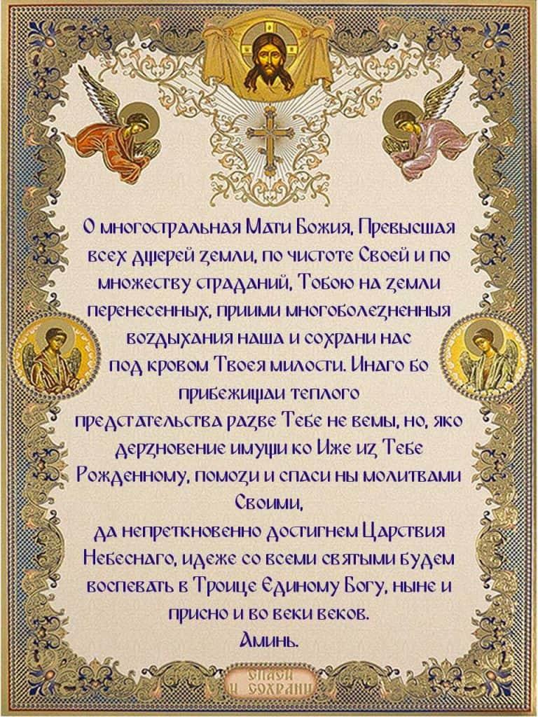 Скачать на телефон молитву Пресвятой Богородице от злого директора