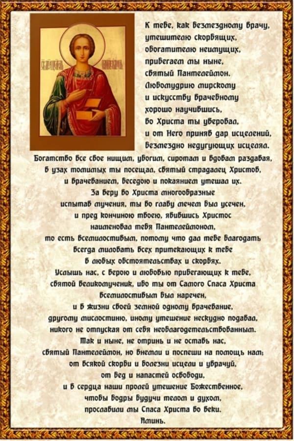 Молитва Святому Пантелеимону Целителю